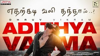 "Presenting #Edharkadi Lyrical From Latest Tamil Movie #AdithyaVarma  Click here to share on Facebook- https://bit.ly/2YRM4iS     Song - Edharkadi Movie - Adithya Varma Director - Gireesaaya Music - Radhan Singer - Dhruv Vikram Lyrics - Vivek Rap Lyrics - Dhruv Vikram Starring: Dhruv Vikram,Banita Sandhu,Priya Anand,Raja and etc D.o.p - M.Sukumar , Santhana Krishnan Editing - Vivek Harshan Motion Graphics - Veera A Vignesh Lyrical effects - Gokul venkat Di - Whitee Lottus Digital Studio Produced by E4 Entertainment      Keyboards, synth and rhythm programming by radhan Guitars by - santhosh raj k Recorded at mujeep studio and am studio Sound engineer by - mujeep rahman / n. uday shankar/ manoj  raman Mixed by - b.pradeep menon at am studio Mastered by - s. sivakumar at am studio Musician publicist - naveen kumar vaskeri Music coordinator - viswanathan     ------------------------------------------------------------------------------------------ Enjoy and stay connected with us!! ►Subscribe us on Youtube: http://bit.ly/adityamusic ►Like us on Facebook: http://www.facebook.com/adityamusic ►Follow us on Twitter: http://www.twitter.com/adityamusic ►Follow us on Instagram: https://www.instagram.com/adityamusicindia ►Follow us on LinkedIn: http://bit.ly/2Pp6ze3 ►Circle us: https://plus.google.com/+adityamusic  SUBSCRIBE Aditya Music Channels for unlimited entertainment: ►For New Movies in HD: http://www.youtube.com/Adityamovies ►For Songs with Lyrics: https://www.youtube.com/AdityaMusic ►For Devotional Songs: http://www.youtube.com/AdityaDevotional ►For Kids Educational: http://www.youtube.com/AdityaKids  →""మా పాట మీ నోట"" Telugu Lyrical Songs - http://bit.ly/1B2EcJG →Latest Tollywood Lyric Video Songs - http://bit.ly/1Km97mg →Ever Green Classics - https://goo.gl/1fZEDy →Popular Jukeboxes - https://goo.gl/LNvAIo →Telugu Songs with Lyrics - https://goo.gl/7ZmgWT  © 2019 Aditya Music India Pvt. Ltd."