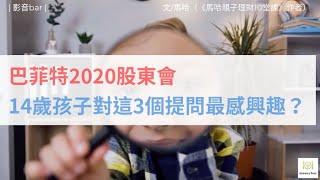 【親子理財】巴菲特2020股東會,14歲孩子對這3個提問最感興趣?(影音)