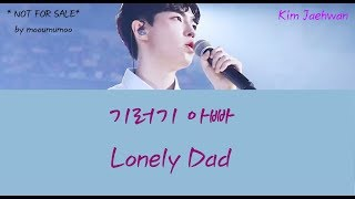 [Karaoke&Thaisub] 불후의명곡 (Immortal Songs 2) _ 기러기 아빠 (Lonely Dad) _ 김재환 (Kim Jaehwan)