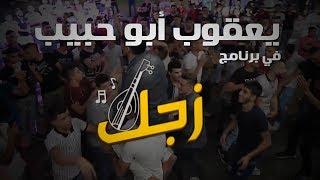 برومو حلقة زجل مع الفنان يعقوب أبو حبيب
