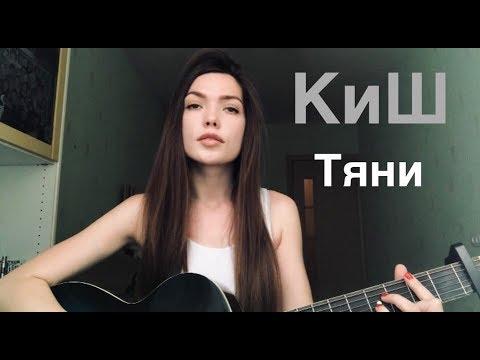 Король и Шут (КиШ) - Тяни (cover)