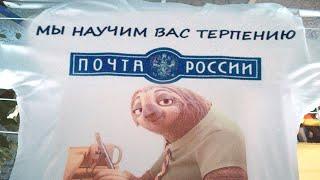 Лютые приколы и мемы. Новая форма почты России + ФЕЙЛЫ в КОНЦЕ