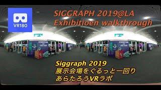 [ VR180 ] SIGGRAPH 2019@LA Exhibition walkthrough / Siggraph 2019 展示会場をぐるっと一回り  あらたろうVRラボ  #039