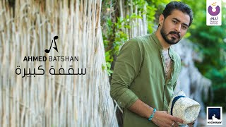 Ahmed Batshan - Saa'fa Kebeera (Official Lyrics Video) 2020 | (أحمد بتشان - سقفة كبيرة (كلمات تحميل MP3
