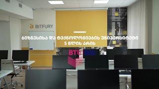 ბიზნესისა და ტექნოლოგიების უნივერსიტეტი - BTU