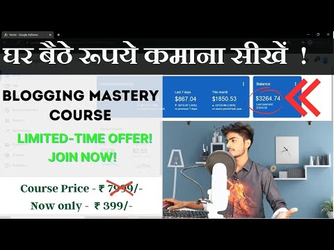 Blogging Mastery Course - Only ₹399/- || With 6 Months Free ...