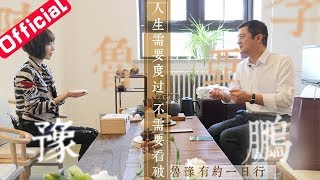 【鲁豫有约一日行第四季】 第7期 李亚鹏谈与王菲婚姻,对女儿李嫣教育:引导就好