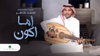 Mohammed Taher … Ama Akoun - 2021   محمد طاهر … اما اكون - فيديو تحميل MP3