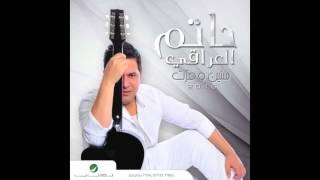 اغاني طرب MP3 Hatem Aliraqi … Taletah Hebah   حاتم العراقي … طلته هيبة تحميل MP3