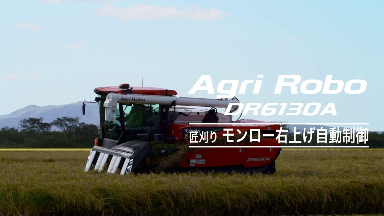 【モンロー右上げ自動制御】クボタアグリロボコンバインDR6130A