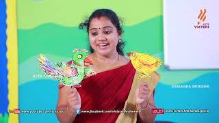 Standard 1   Malayalam   Class – 22