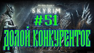 SKYRIM ASSOCIATION №51 ДОЛОЙ КОНКУРЕНТОВ