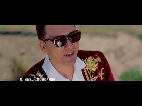 Толибчон Исмоилов - Гули бодоми (Клипхои Точики 2017)