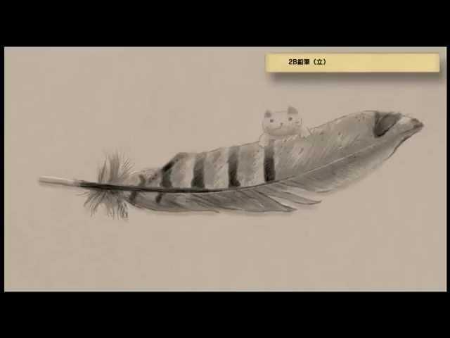 【じっくり絵心教室】画材コース 鉛筆レッスン「羽」(Art Academy Pencils)