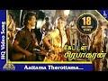 Aatama Therotama Video Song| ஆட்டமா தேரோட்டமா | Captain Prabhakaran | Ramya Krishnan|Pyramid Music