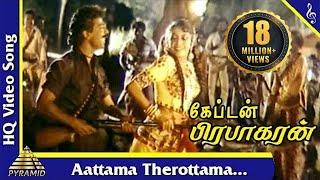 Aattama Therottama Song|Captain Prabhakaran Tamil Movie Songs|Vijayakanth|Ramya|Pyramid Music