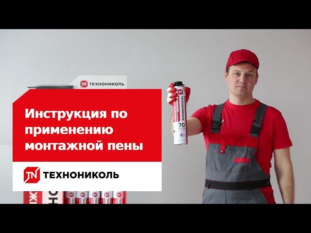 Инструкция по применению монтажных пен ТехноНИКОЛЬ