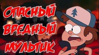 Gravity Falls опасен для детей и взрослых / Гравити Фолз вредный мультик / Правда про Гравити Фолс