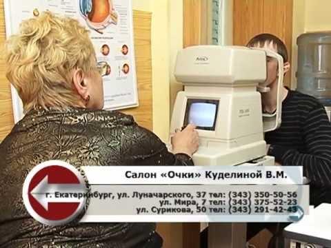 Способ измерение глазного давления