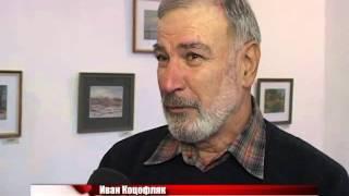 Виставка Івана Коцофляка в музеї Придунав'я (січень, 2016)
