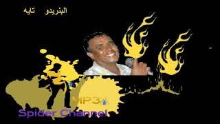 تحميل اغاني نادر خضر البنريدو تايه MP3
