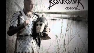 Volkolak - Среди псов (2010).wmv