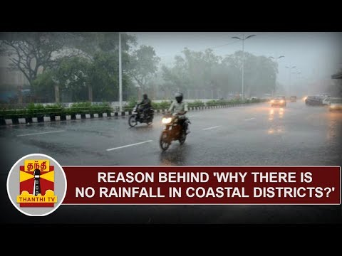 Reason behind Why there is no rainfall in Coastal Districts? | Thanthi TV