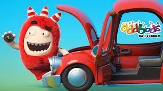 ЧУДДИКИ: Машинка, Не Болей! | Мультики для малышей
