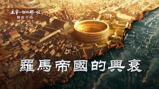 基督教會紀錄片《主宰一切的那一位》精彩片段:古羅馬帝國的興衰