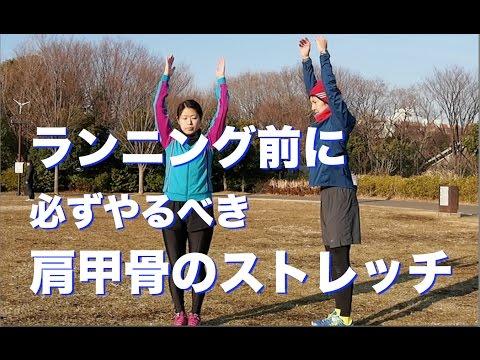 肩甲骨のダイナミック・ストレッチ4種
