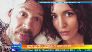 Звездный развод: что будут делить Сергей Шнуров и Матильда