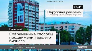 29/43  Наружная реклама