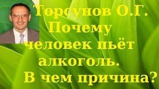 Торсунов О.Г. Почему человек пьёт алкоголь. В чем причина? Как отдыхать?