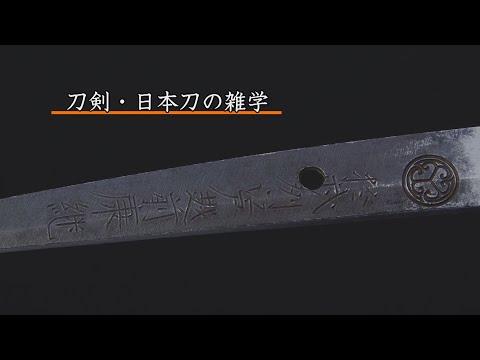 刀剣・日本刀の雑学