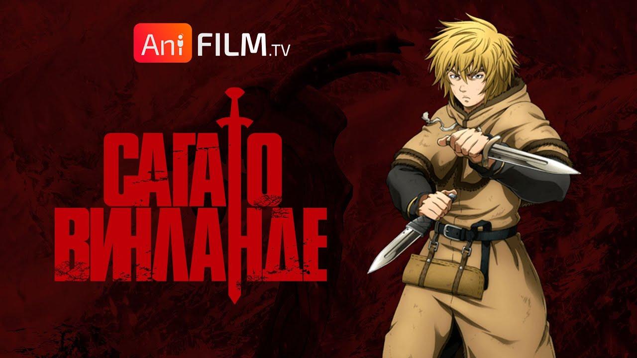 Сага о Винланде / Vinland Saga русский трейлер