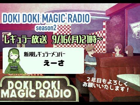 #2 DOKI DOKIMAGIC RADIO season2