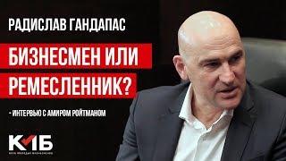 Радислав Гандапас интервью для Клуба Молодых Бизнесменов