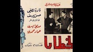 اغاني طرب MP3 Al Khataia Abdel Halim Hafez {HD} {فيلم الخطايا -عبد الحليم حافظ{كامل تحميل MP3