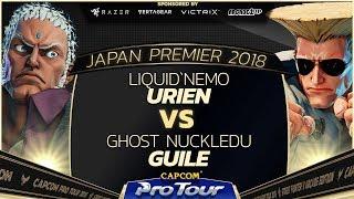 Liquid`Nemo (Urien) vs Ghost NuckleDu (Guile) - Japan Premier Top 8 - CPT 2018