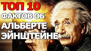 10 Фактов об Альберте Эйнштейне