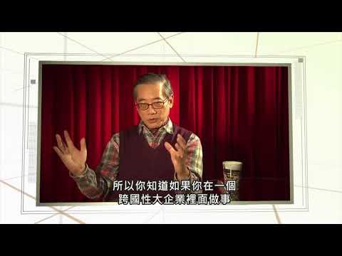 《贏在扭轉力》管理課程DVD 名人推薦-白崇亮(前台灣奧美集團董事長)