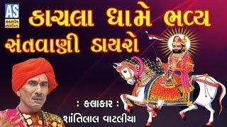 Kachala Dhame Bhavya Santvani Dayro || New Prachin Gujarati Bhajan || Live Gujarati Santvani