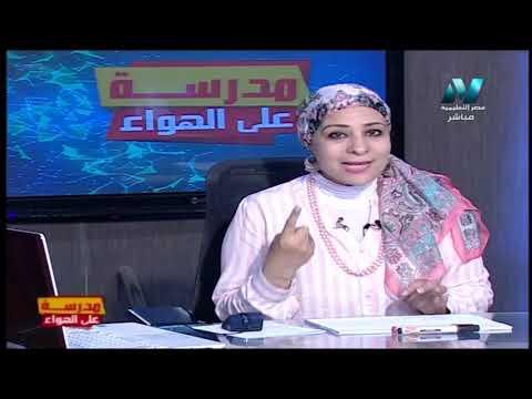 علوم لغات 2 إعدادي حلقة 4 ( Classification of elements ) أ رشا عبد الله 25-09-2019