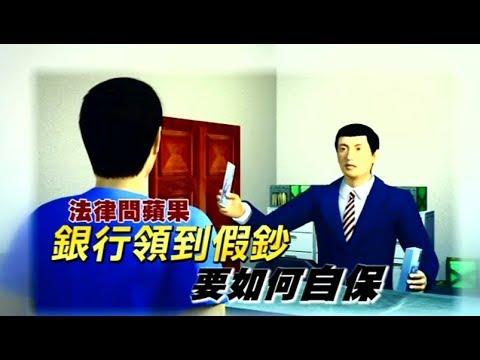【法律問蘋果】銀行領錢竟拿到假鈔 這張證明可補損失   台灣蘋果日報