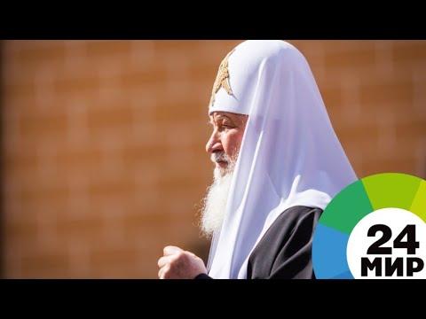 Патриарх Кирилл прибыл в Минск на заседание Священного синода - МИР 24