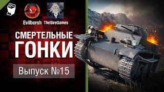 Смертельные Гонки №15  - от Evilborsh и TheSireGames [World of Tanks]
