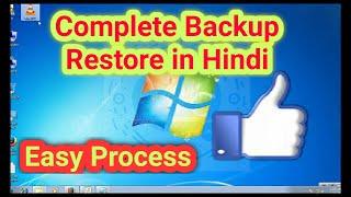 Windows 7 Backup and Restore in Hindi