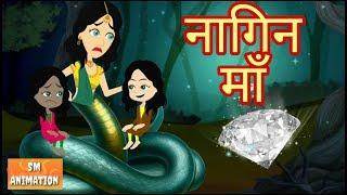 नागिन माँ - Serpent Mother || Jadui kahaniya || Hindi Kahaniya || Kahaniya || Chotu kids