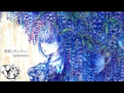 [公式] nyanyannya - 深窓のフロイライン(Closeted Fräulein) feat.MEIKO