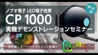 """ノブオ電子 LED電子色票""""CP1000""""実機デモンストレーションセミナー"""